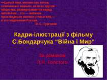 """Кадри-ілюстрації з фільму С.Бондарчука """"Війна і Мир"""" За романом Л.Н. Толстого..."""