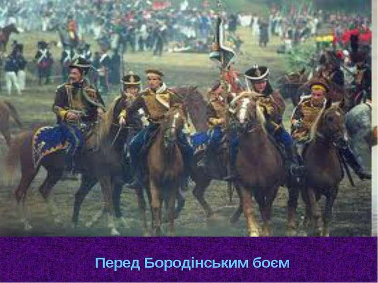 Перед Бородінським боєм
