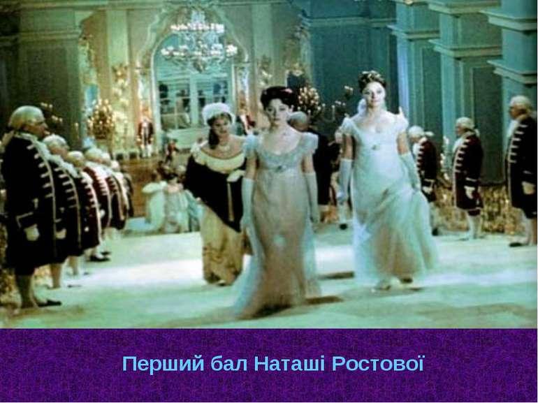 Перший бал Наташі Ростової