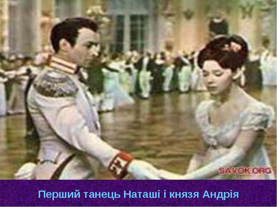Перший танець Наташі і князя Андрія