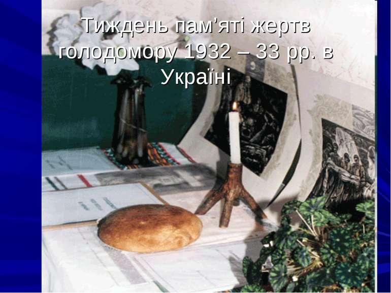 Тиждень пам'яті жертв голодомору 1932 – 33 рр. в Україні
