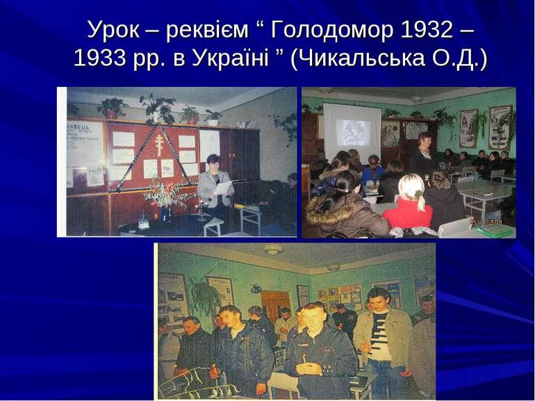 """Урок – реквієм """" Голодомор 1932 – 1933 рр. в Україні """" (Чикальська О.Д.)"""
