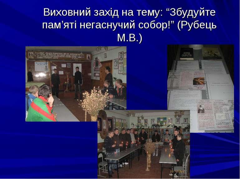 """Виховний захід на тему: """"Збудуйте пам'яті негаснучий собор!"""" (Рубець М.В.)"""