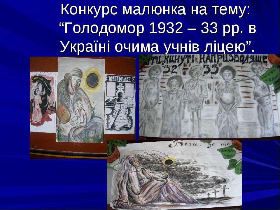 """Конкурс малюнка на тему: """"Голодомор 1932 – 33 рр. в Україні очима учнів ліцею""""."""