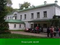 Вход в дом- музей