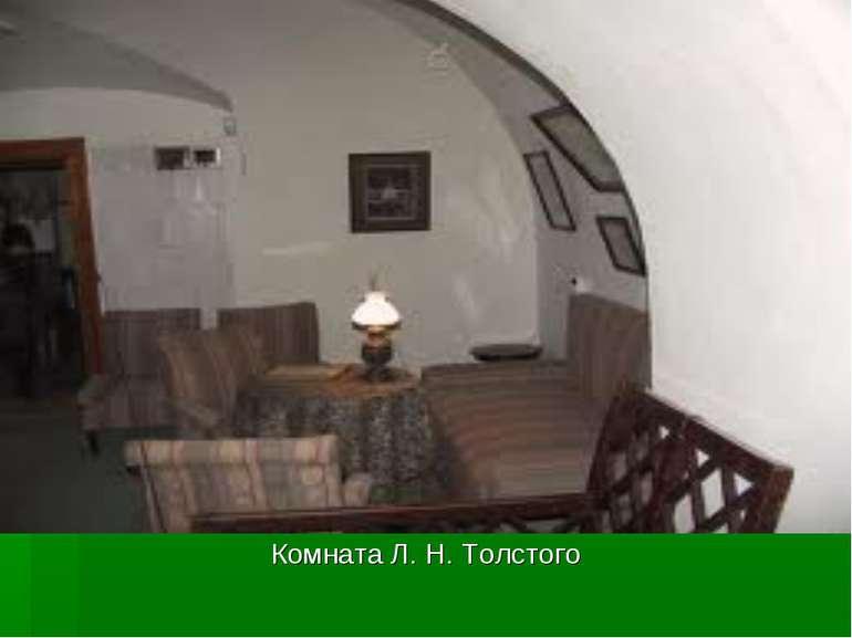 Комната Л. Н. Толстого