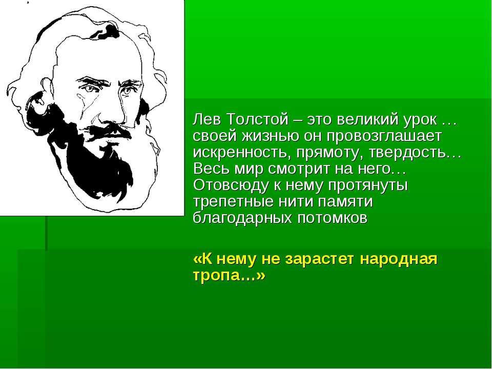 Лев Толстой – это великий урок … своей жизнью он провозглашает искренность, п...