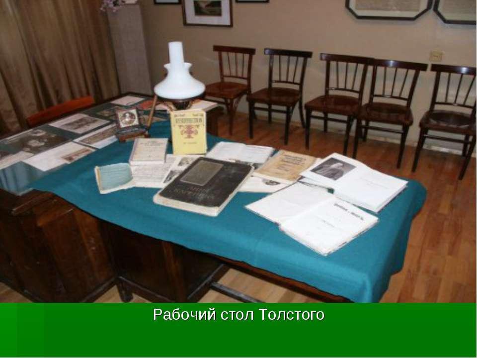 Рабочий стол Толстого