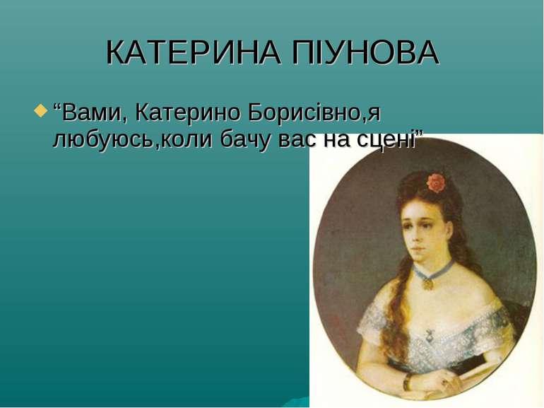 """КАТЕРИНА ПІУНОВА """"Вами, Катерино Борисівно,я любуюсь,коли бачу вас на сцені"""""""