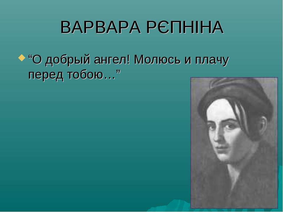 "ВАРВАРА РЄПНІНА ""О добрый ангел! Молюсь и плачу перед тобою…"""