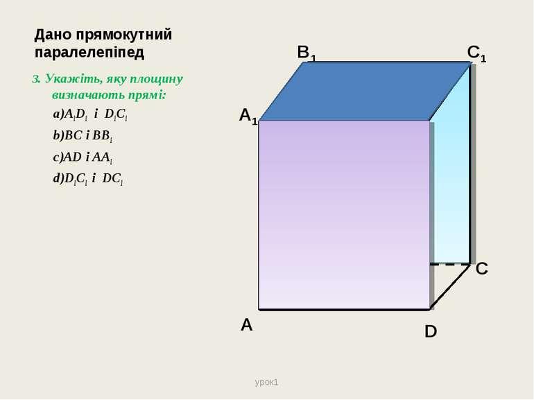 Дано прямокутний паралелепіпед 3. Укажіть, яку площину визначають прямі: A1D1...