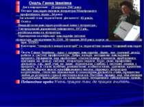Окаль Ганна Іванівна Дата народження : 29 вересня 1947 року Посада: викладач ...