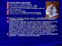 Рубець Марія Василівна Дата народження : 19 квітня 1961 року Освіта, який ВНЗ...