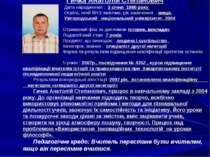 Гичка Анатолій Степанович Дата народження : 3 січня 1980 року Освіта, який ВН...