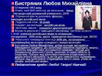 Бистряник Любов Михайлівна 13 березня 1953 року Освіта, який ВНЗ закінчив, рі...