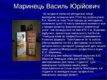 Маринець Василь Юрійович На засіданні обласної методичної секції викладачів і...