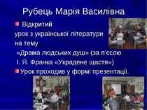 Рубець Марія Василівна Відкритий урок з української літератури на тему «Драма...