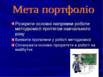 Розкрити основні напрямки роботи методкомісії протягом навчального року Вияви...