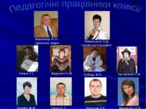 Маринець В.Ю. Директор ліцею Окаль Г.І. Медулич О.М. Рубець М.В. Бистряник Л....
