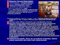 Медулич Оксана Миколаївна Дата народження : 09 жовтня 1965 року , Посада : ви...