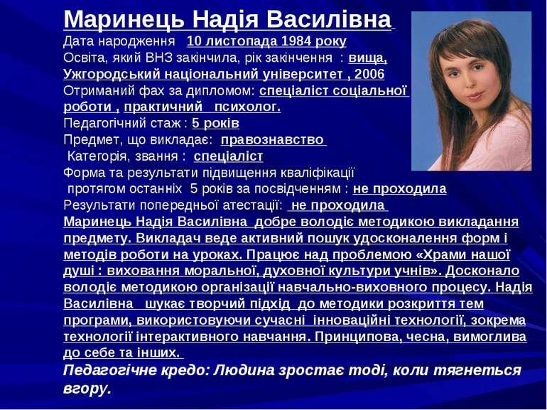 Маринець Надія Василівна Дата народження 10 листопада 1984 року Освіта, який ...