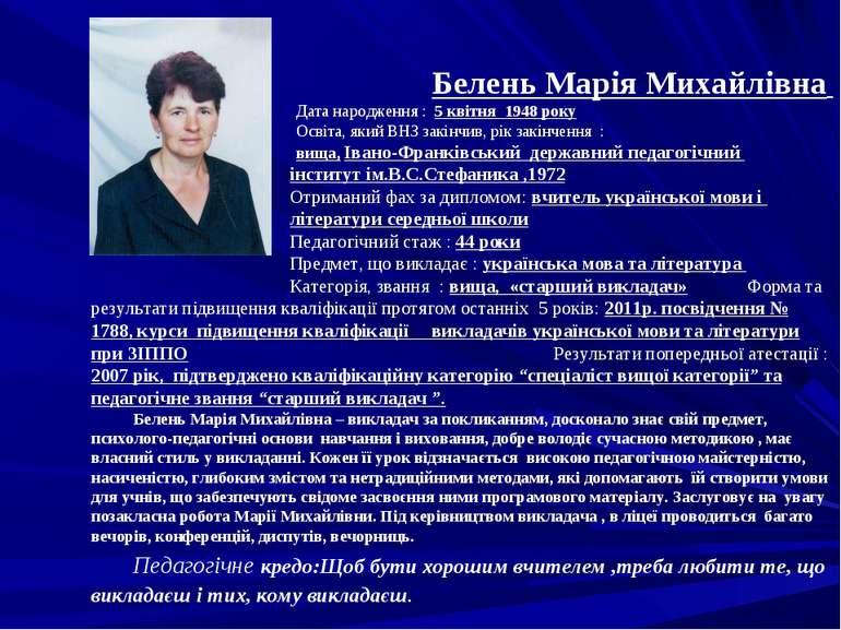 Белень Марія Михайлівна Дата народження : 5 квітня 1948 року Освіта, який ВНЗ...