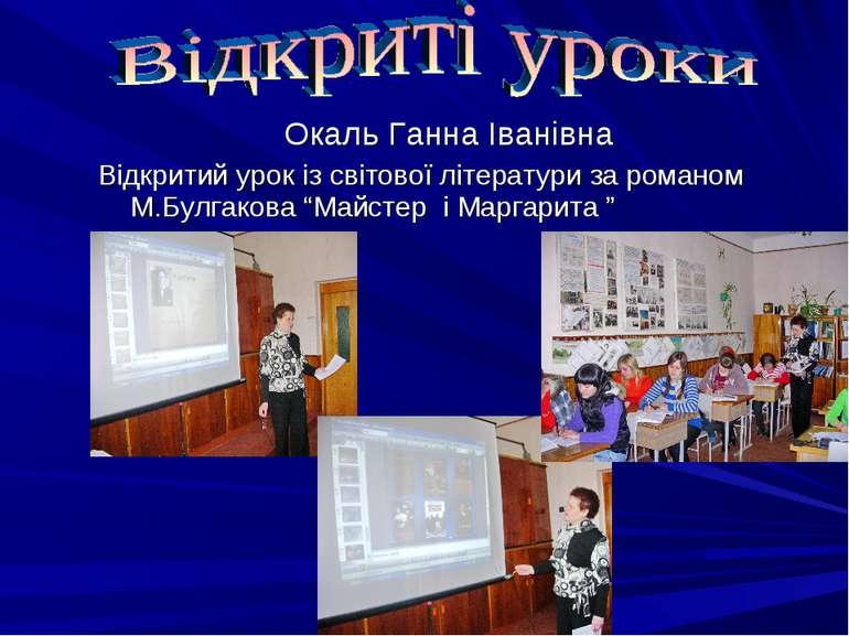 Окаль Ганна Іванівна Відкритий урок із світової літератури за романом М.Булга...