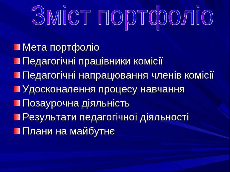 Мета портфоліо Педагогічні працівники комісії Педагогічні напрацювання членів...