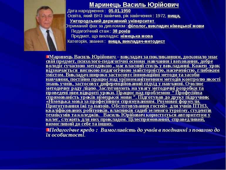 Маринець Василь Юрійович Дата народження : 05.01.1950 Освіта, який ВНЗ закінч...