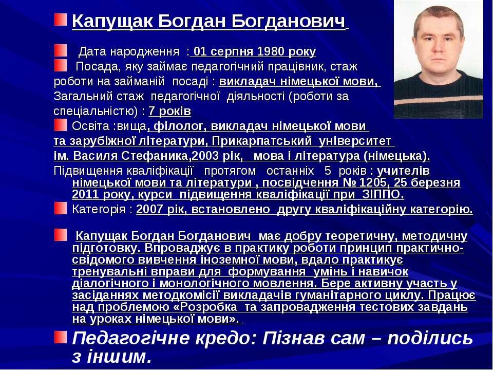 Капущак Богдан Богданович Дата народження : 01 серпня 1980 року Посада, яку з...