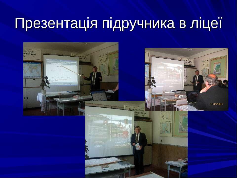 Презентація підручника в ліцеї