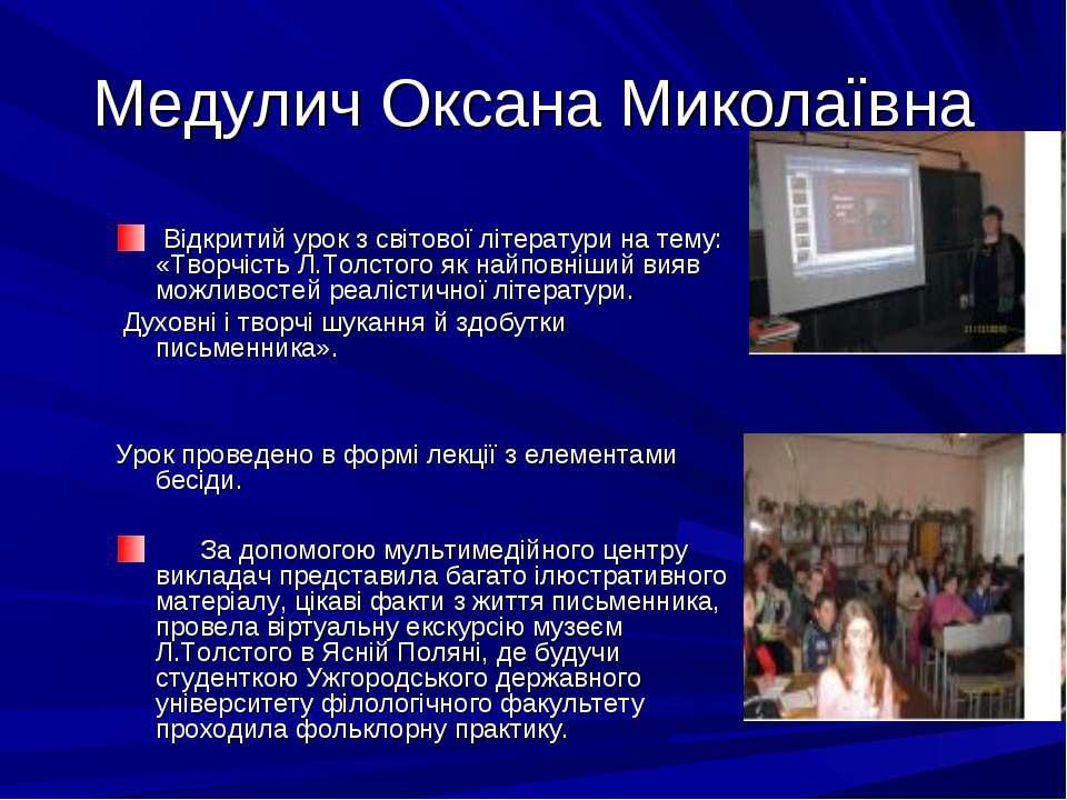 Медулич Оксана Миколаївна Відкритий урок з світової літератури на тему: «Твор...