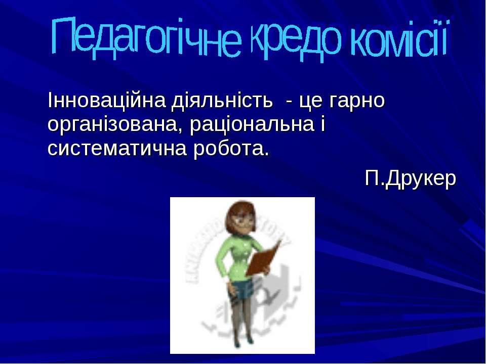 Інноваційна діяльність - це гарно організована, раціональна і систематична ро...