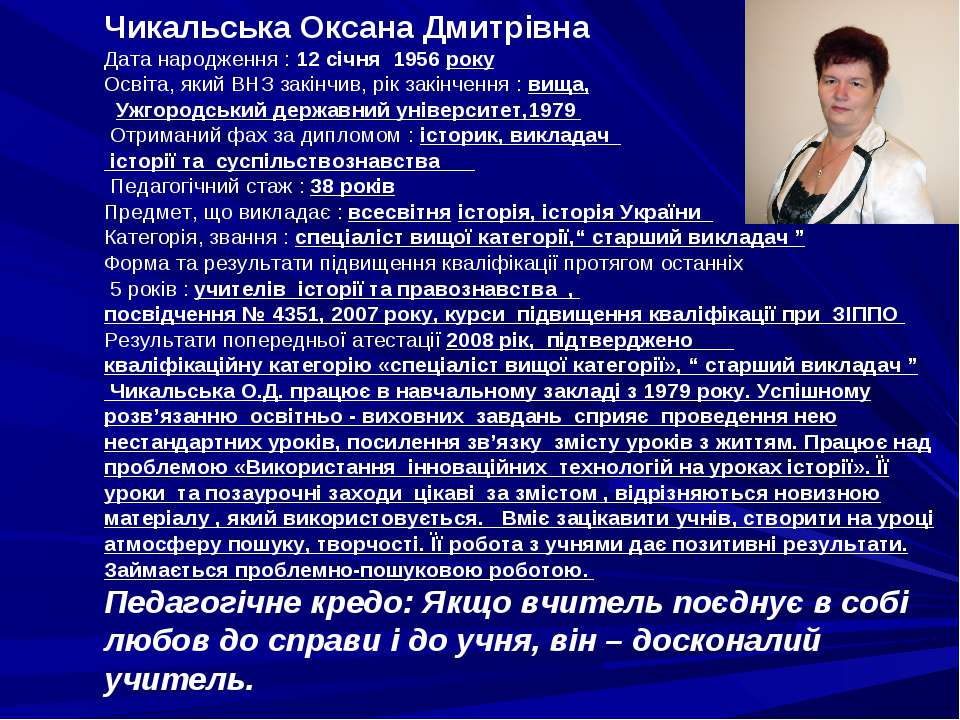 Чикальська Оксана Дмитрівна Дата народження : 12 січня 1956 року Освіта, який...