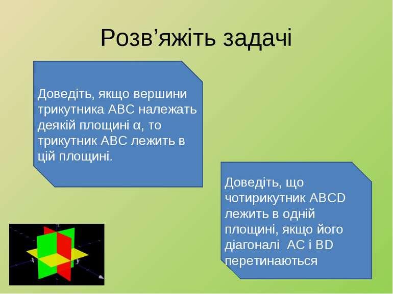 Розв'яжіть задачі Доведіть, якщо вершини трикутника АВС належать деякій площи...