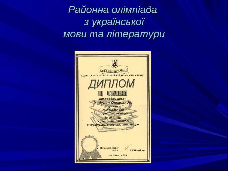 Районна олімпіада з української мови та літератури