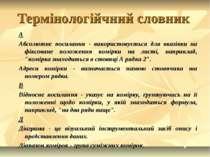 Термінологійчний словник А Абсолютне посилання - використовується для вказівк...