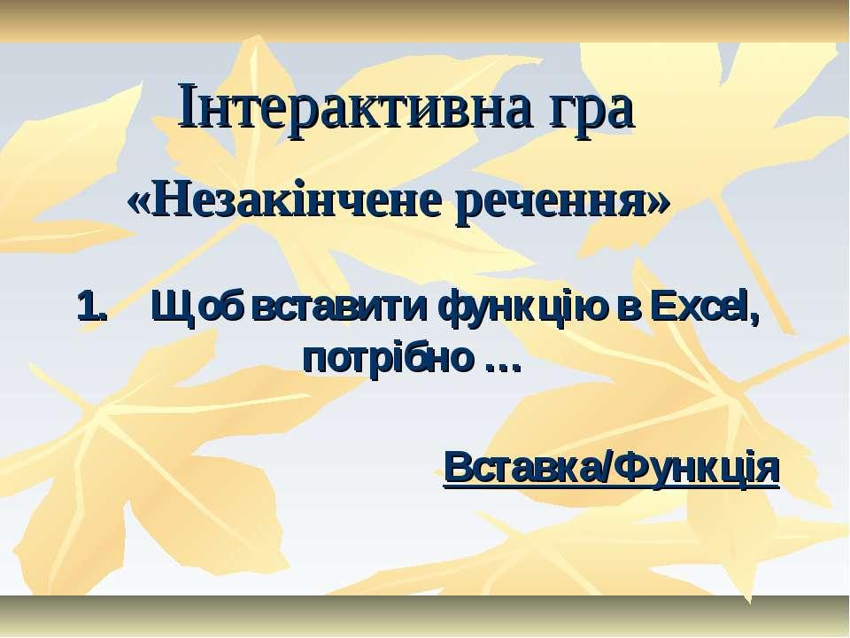Інтерактивна гра «Незакінчене речення» 1. Щоб вставити функцію в Excel, потрі...