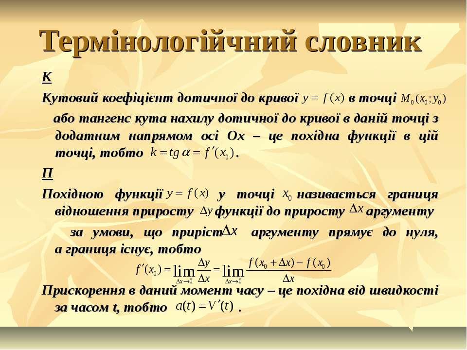 Термінологійчний словник К Кутовий коефіцієнт дотичної до кривої в точці або ...