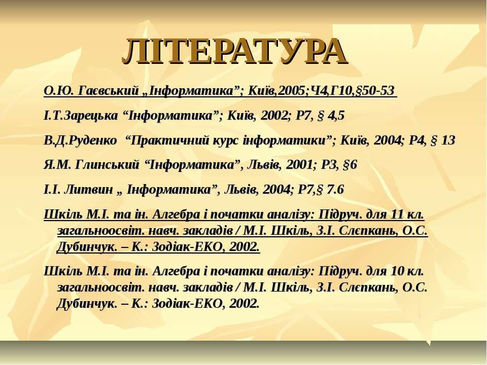 """ЛІТЕРАТУРА О.Ю. Гаєвський """"Інформатика""""; Київ,2005;Ч4,Г10,§50-53 І.Т.Зарецька..."""