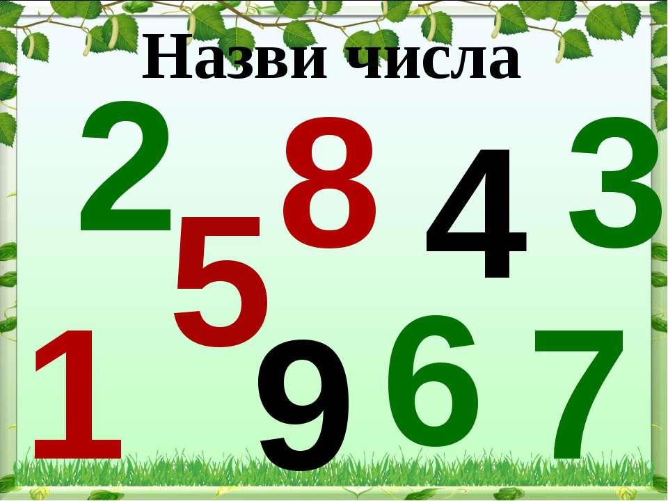5 4 2 6 8 1 3 7 9 Назви числа