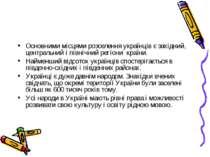 Основними місцями розселення українців є західний, центральний і північний ре...