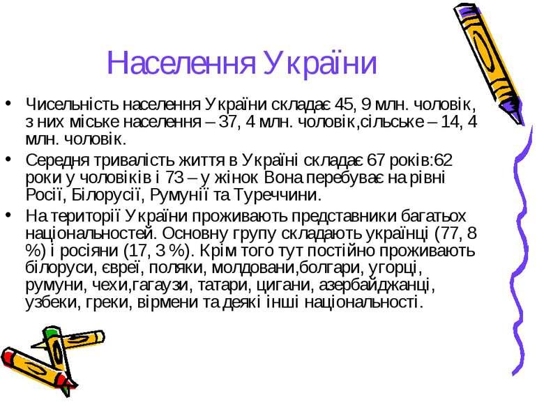 Населення України Чисельність населення України складає 45, 9 млн. чоловік, з...