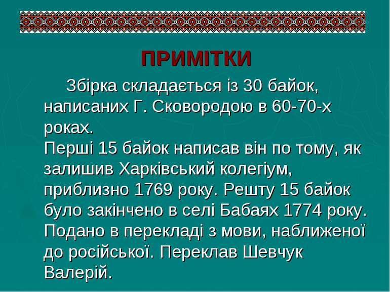ПРИМІТКИ Збiрка складається iз 30 байок, написаних Г. Сковородою в 60-70-х ро...