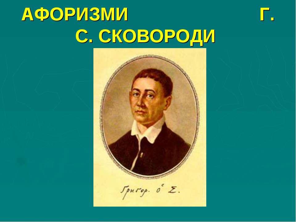 АФОРИЗМИ Г. С. СКОВОРОДИ