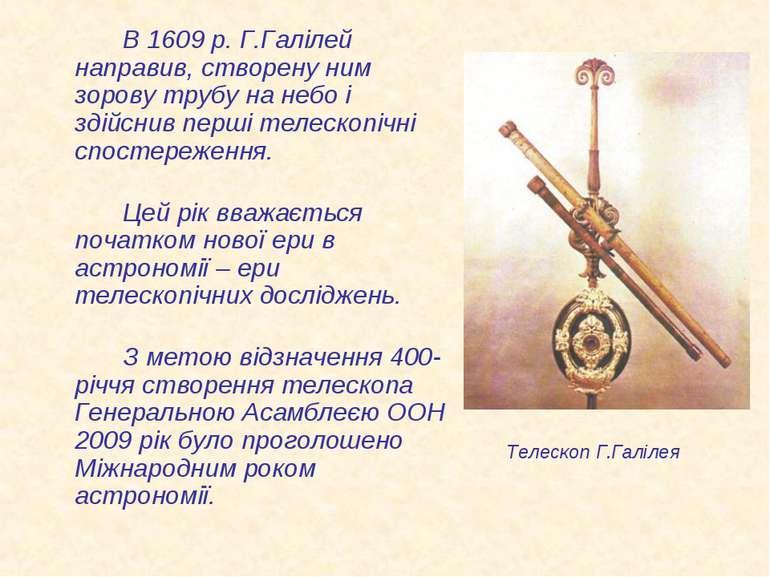 В 1609 р. Г.Галілей направив, створену ним зорову трубу на небо і здійснив пе...