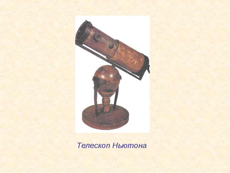 Телескоп Ньютона