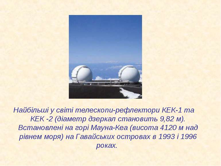 Найбільші у світі телескопи-рефлектори КЕК-1 та КЕК -2 (діаметр дзеркал стано...