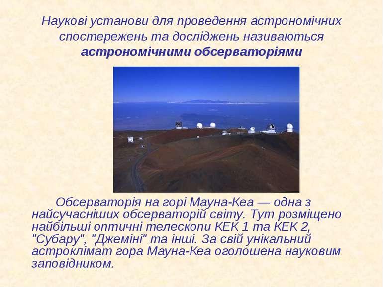 Наукові установи для проведення астрономічних спостережень та досліджень нази...