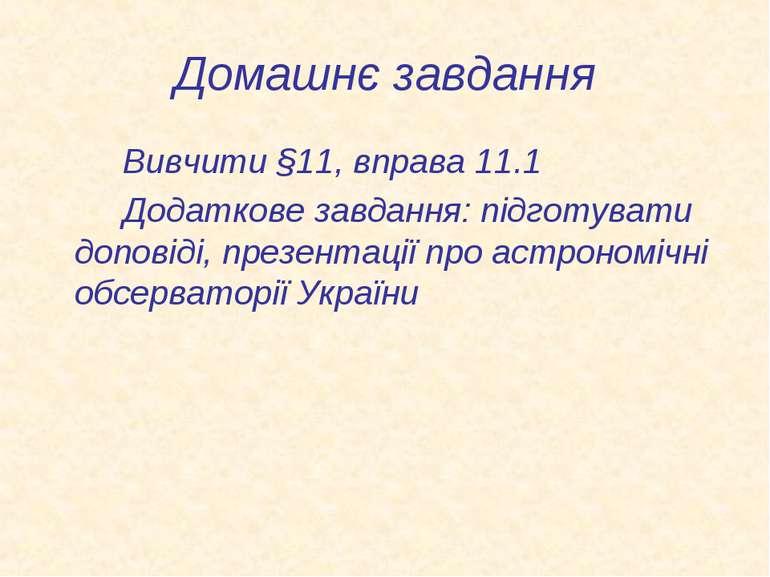 Домашнє завдання Вивчити §11, вправа 11.1 Додаткове завдання: підготувати доп...